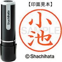 シヤチハタ ネーム9既製 XL-9 1034 小池★お得な10個パック