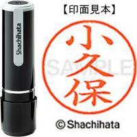 シヤチハタ ネーム9既製 XL-9 1084 小久保★お得な10個パック