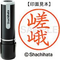 シヤチハタ ネーム9既製 XL-9 1244 嵯峨★お得な10個パック