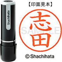 シヤチハタ ネーム9既製 XL-9 1266 志田★お得な10個パック