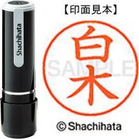 シヤチハタ ネーム9既製 XL-9 1288 白木★お得な10個パック