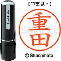 シヤチハタ ネーム9既製 XL-9 1294 重田★お得な10個パック