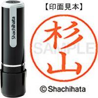 シヤチハタ ネーム9既製 XL-9 1327 杉山★お得な10個パック
