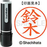 シヤチハタ ネーム9既製 XL-9 1329 鈴木★お得な10個パック