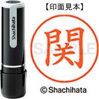 シヤチハタ ネーム9既製 XL-9 1343 関★お得な10個パック