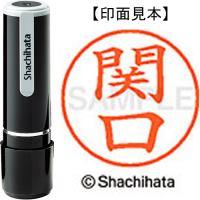 シヤチハタ ネーム9既製 XL-9 1344 関口★お得な10個パック