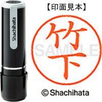シヤチハタ ネーム9既製 XL-9 1415 竹下★お得な10個パック