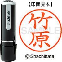 シヤチハタ ネーム9既製 XL-9 1419 竹原★お得な10個パック
