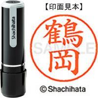 シヤチハタ ネーム9既製 XL-9 1473 鶴岡★お得な10個パック