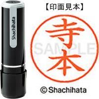 シヤチハタ ネーム9既製 XL-9 1491 寺本★お得な10個パック
