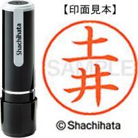 シヤチハタ ネーム9既製 XL-9 1492 土井★お得な10個パック