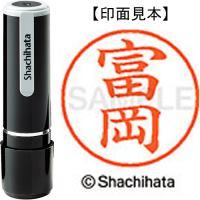 シヤチハタ ネーム9既製 XL-9 1497 富岡★お得な10個パック