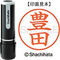 シヤチハタ ネーム9既製 XL-9 1511 豊田★お得な10個パック