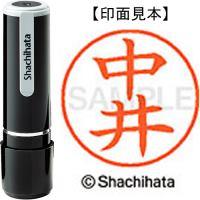 シヤチハタ ネーム9既製 XL-9 1521 中井★お得な10個パック