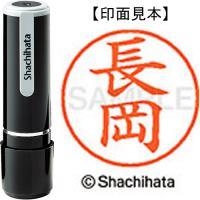 シヤチハタ ネーム9既製 XL-9 1547 長岡★お得な10個パック