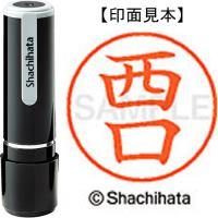 シヤチハタ ネーム9既製 XL-9 1583 西口★お得な10個パック