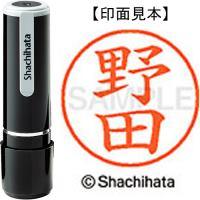 シヤチハタ ネーム9既製 XL-9 1614 野田★お得な10個パック