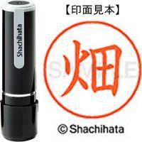 シヤチハタ ネーム9既製 XL-9 1634 畑★お得な10個パック
