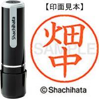 シヤチハタ ネーム9既製 畑中★お得な10個パック XL-9 1636