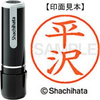 シヤチハタ ネーム9既製 XL-9 1696 平沢★お得な10個パック