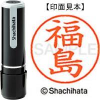 シヤチハタ ネーム9既製 XL-9 1732 福島★お得な10個パック