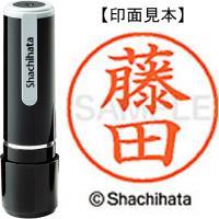 ネーム9既製 シヤチハタ 1750 XL-9 藤田★お得な10個パック