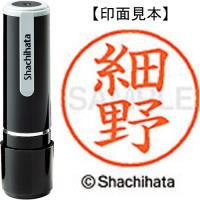 シヤチハタ XL-9 ネーム9既製 細野★お得な10個パック 1784