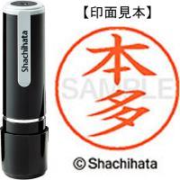 シヤチハタ ネーム9既製 XL-9 1796 本多★お得な10個パック