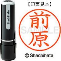 シヤチハタ ネーム9既製 XL-9 1803 前原★お得な10個パック