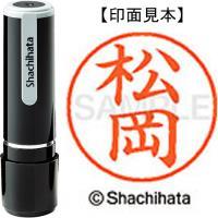 シヤチハタ ネーム9既製 XL-9 1821 松岡★お得な10個パック