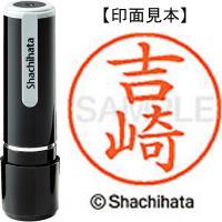 シヤチハタ ネーム9既製 XL-9 1973 吉崎★お得な10個パック