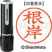 シヤチハタ ネーム9既製 XL-9 2298 根岸★お得な10個パック