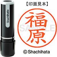 シヤチハタ ネーム9既製 XL-9 2314 福原★お得な10個パック