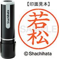 シヤチハタ ネーム9既製 XL-9 2382 若松★お得な10個パック