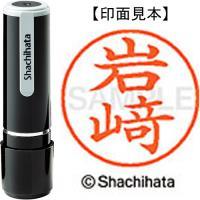 シヤチハタ ネーム9既製 XL-9 4010 ◆岩★お得な10個パック