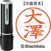 シヤチハタ ネーム9既製 XL-9 4014 ◆大澤★お得な10個パック