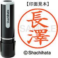 XL-9 ネーム9既製 シヤチハタ ◆長澤★お得な10個パック 4064