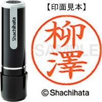 シヤチハタ ネーム9既製 XL-9 4089 ◆柳澤★お得な10個パック