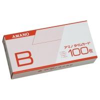 アマノ 標準タイムカードB 100枚入★お得な10個パック