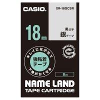 カシオ計算機 ラベルテープXR-18GCSR 黒文字銀テープ18mm★お得な10個パック