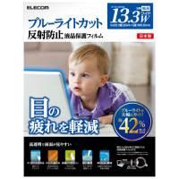 エレコム 液晶保護フィルム13.3WインチEF-FL133W2BL★お得な10個パック