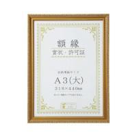 大仙 賞状額 金消 A3(大) 箱入 J045-C3400★お得な10個パック