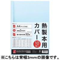 アコ・ブランズ 製本カバーA4 3mmブルー10冊 TCB03A4R★お得な10個パック