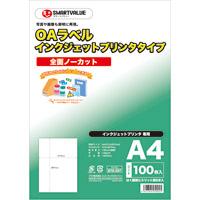 スマートバリュー OAラベル IJプリンタ用 全面100枚A176J★お得な10個パック