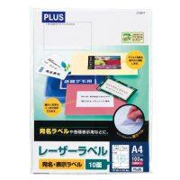プラス レーザーラベル LT-501T A4/10面 100枚★お得な10個パック