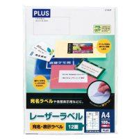 プラス レーザーラベル LT-513T A4/12面 100枚★お得な10個パック
