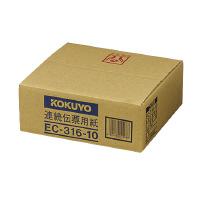 【コクヨ】 連続伝票用紙 企業向けフォーム 無地 Y10XT11 1000枚EC-316-10 入数:1 ★お得な10個パック