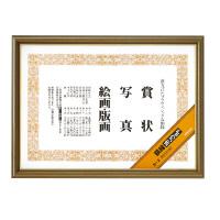 【コクヨ】 額縁<ポリウッド> 賞状 A3(大賞) カ-2 入数:1 ★お得な10個パック★