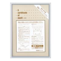 【コクヨ】 賞状額縁(アルミ) 四ツ切(七五)カ-225C 入数:1 ★お得な10個パック