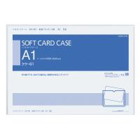 【コクヨ】 ソフトカードケース 塩ビ製 軟質タイプ A1クケ-61 入数:1 ★お得な10個パック
